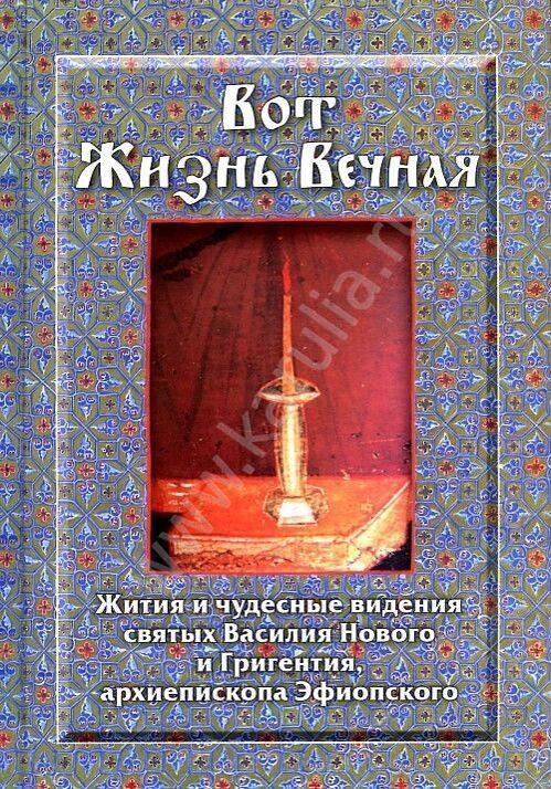 Преподобный Лаврентий Черниговский Житие, Поучения, Пророчества И Акафист