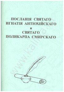 Послания святого Игнатия Антиохийского и святого Поликарпа Смирнского (в дореформенной орфографии)